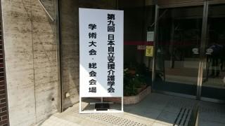 日本自立支援介護学会 (東京)