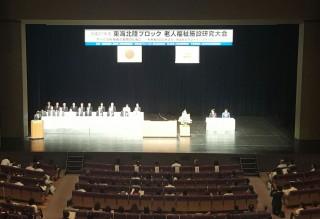 老人福祉施設研究大会(富山)