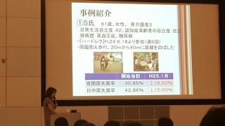 自立支援介護実践セミナー(岐阜)