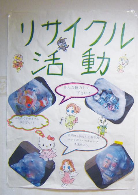 リサイクル活動ポスター