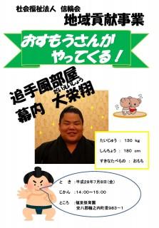 2016.7.7-2 大栄翔