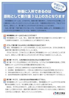 特養入所制限_201504